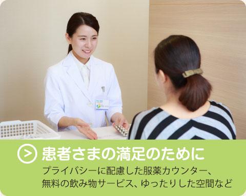 京都あおい薬局、患者さまの満足のために