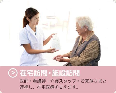 京都あおい薬局、薬剤師による在宅医療