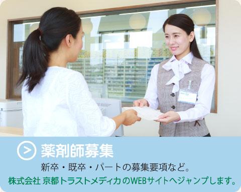 京都あおい薬局、薬剤師の採用情報