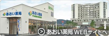 京都の調剤薬局あおい薬局WEBサイトへ